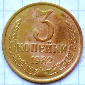 3 копейки 1982