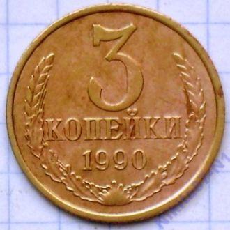 3 копейки 1990