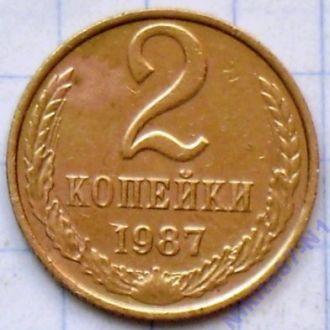 2 копейки 1987