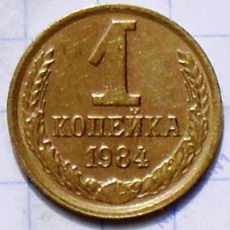 1 копейка 1984