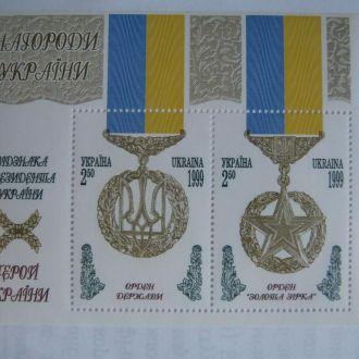 Украина НАГРАДЫ МЕДАЛИ ОРДЕНА