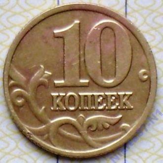 10 копеек 2003