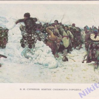 1975. Суриков. Взятие снежного городка.