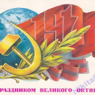 1986. С праздником Великого Октября!