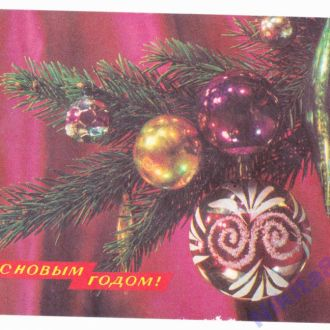1974.  С Новым годом!