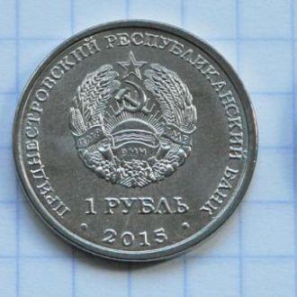 Приднестровье 2015 выпуск 70лет Победы - рубль 2шт