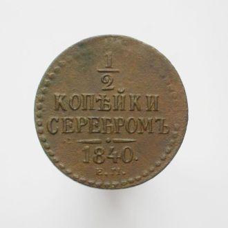 1/2 копейки серебром 1840 ем