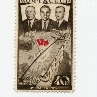 СССР 1938 ** ПЕРЕЛЕТ ЛИЧНОСТИ