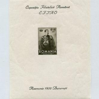 РУМЫНИЯ 1932 КОРОЛЬ ЛИЧНОСТИ ПЕРСОНАЛИИ