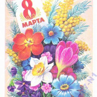 1975.  8 марта. С праздником!