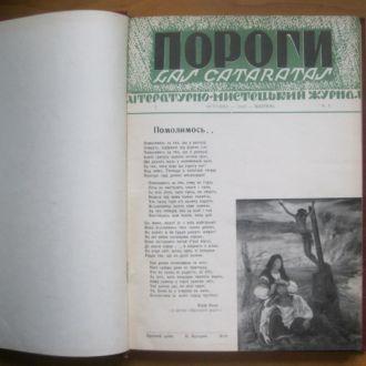 Літ.-мист. журнал Пороги. Б-А: №1-15 за 1949-50р.