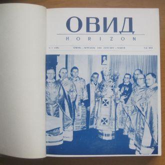 Журнал Овид. Підшивка за 1962-64 роки. 12 номерів.