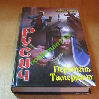 Посняков Русич Перстень Тамерлана