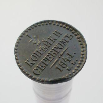1/2 копейки серебром 1841 ем  Состояние!!!