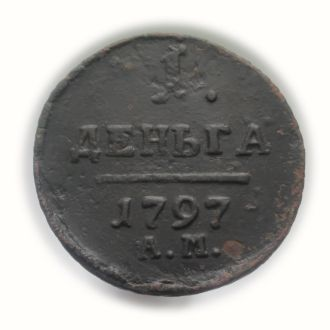 Деньга 1797 г.  АМ. Сохран. Биткин-R