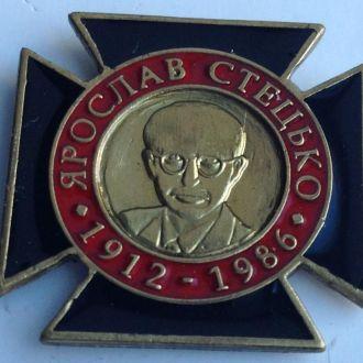 Фрачник Ярослав Стецько 1912-1986