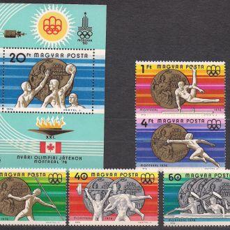 Венгрия**,1976г.,спорт, 21-е Олимпийские игры