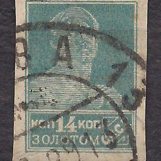 СССР,1926г., 1-й стандартный выпуск