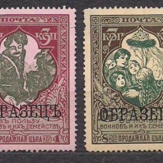 Россия*,1914г.,акция !!!,35% каталога, редкость!!!, в пользу воинов и их семей