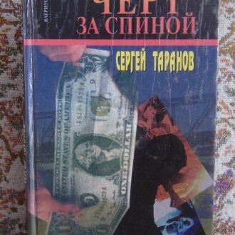 Таранов С. Черт за спиной.
