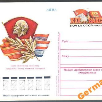 1982 - ПК с ОМ - XIX съезд ВЛКСМ # 100