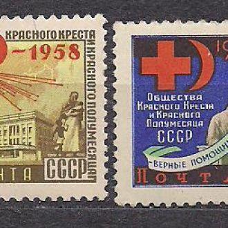 СССР**,1958г.,40 лет красного креста и полумесяца