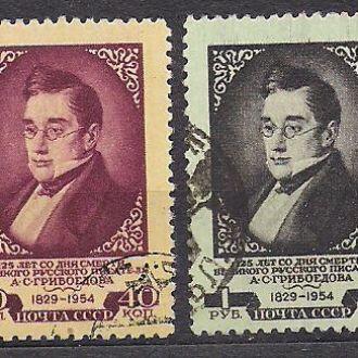СССР,1954г.,125 лет со дня смерти А.Грибоедова