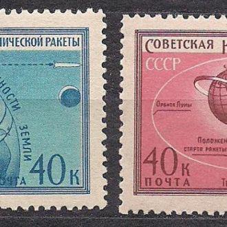 СССР**,1959г., космос, 1-я косморакета на Луну