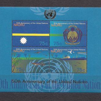 Науру**,1995г., 50 лет ООН
