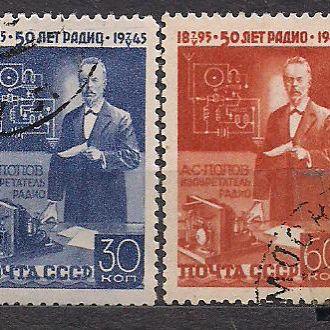 СССР, 1945г., 50 лет изобретения радио А.Поповым