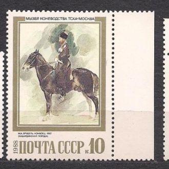 СССР**,1988г.,искусство,  художники о лошадях