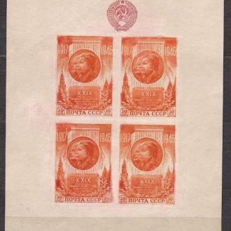 СССР*,1946г., 29 лет Революции