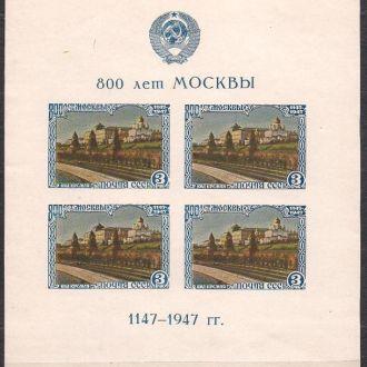 СССР*,1947г.,800-летие Москвы, редкость!, 40% каталога