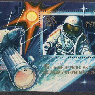 СССР**,1980г., космос,15 лет выхода человека