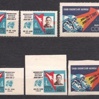 СССР**,1962г.,космос, 1-й групповой полет