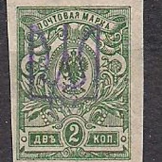 Киев 2**, 1909-17гг., большой тризуб