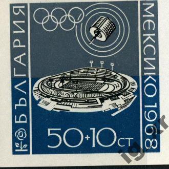 Болгария. Олимпиада (блок)** 1968