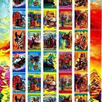 СССР. Праздники  (лист) 1991 **