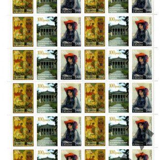 Украина 1999 г. Львовский музей (лист)**