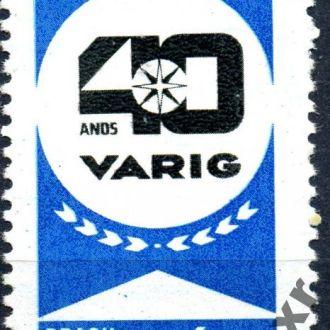 Бразилия. Годовщина (серия)** 1967