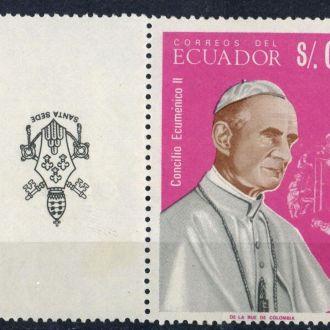 Эквадор. Папа** 1966
