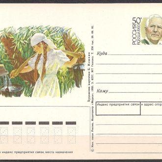 Россия**,1993г., карта с оригинальной маркой
