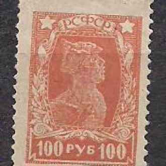 РСФСР**,1922г.,третий стандартный выпуск