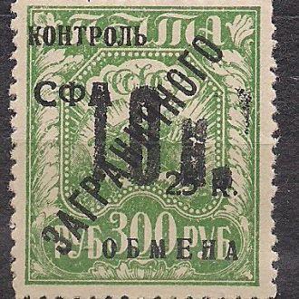 СССР**,1931г., вспомогательный выпуск