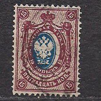 Россия,1908 г.,19- стандартный  выпуск, смещение центра