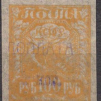 СССР**,1924г., местный вспомогательный выпуск