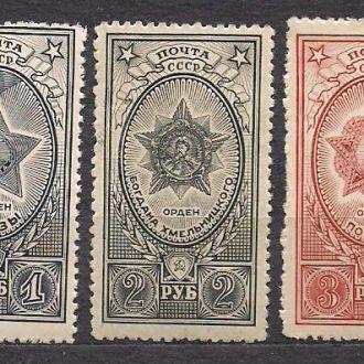 СССР**,1945г., ордена СССР