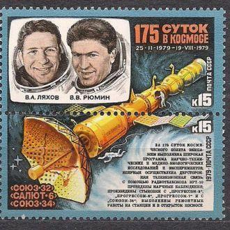 СССР**,1979г., космос, исследования