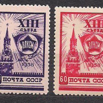 СССР**,1958г., 13-й съезд ВЛКСМ
