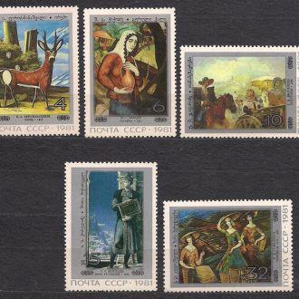 СССР**,1981г.,искусство,  живопись Грузии